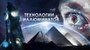 Мы в эпохе Даджала! Технологии управления Иллюминатов. Цифровизация - проект Антихриста.