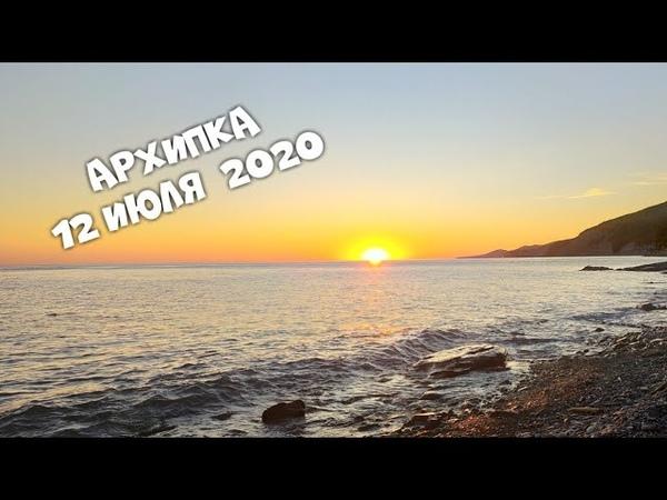 Архипо-Осиповка 12.07.2020 и парашют.