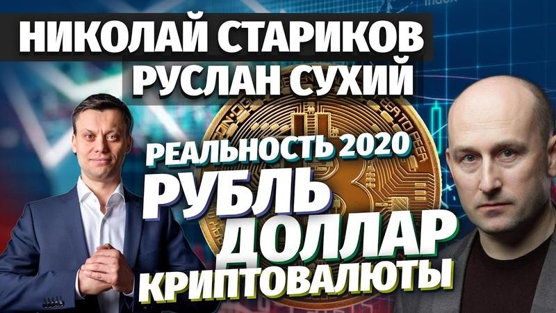 Николай Стариков реальность 2020 рубль доллар криптовалюты