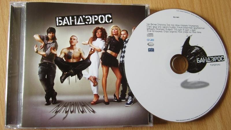Банд'Эрос Кундалини распаковка cd