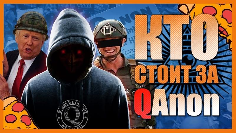QАnon тайный агент помогающий в войне Трампа с Культом Q Anon Пиццагейт и Глубинное государство