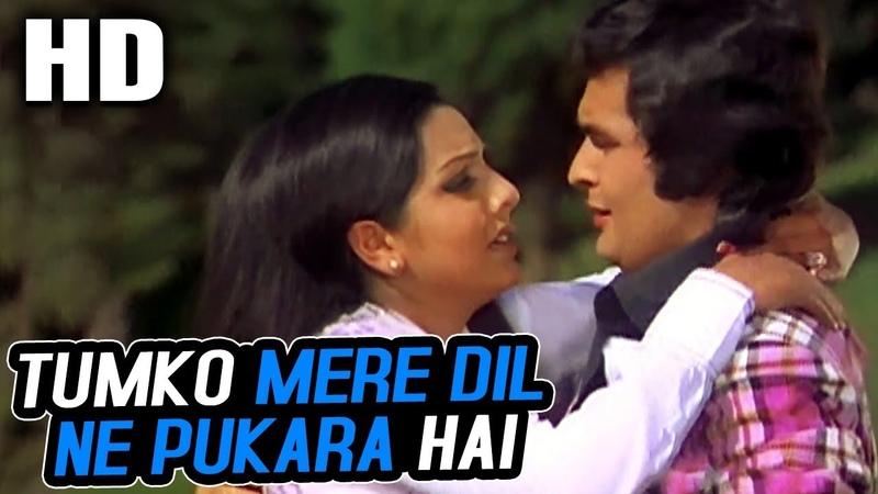 Tumko Mere Dil Ne Pukara Hai Shailender Singh Kanchan Rafoo Chakkar 1975 Songs Rishi Kapoor