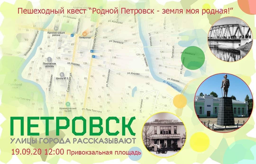 Петровчан приглашают на пешеходный квест по улицам города