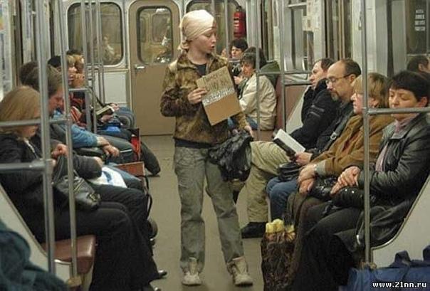 ФАБРИКА СМЕРТИ Искренность попрошаек стоила мне не дорого : тариф их откровенности колебался от горячего обеда до 3-х тысяч рублей. Ну, а за «собачниками» я просто охотилась в метро и вступала в