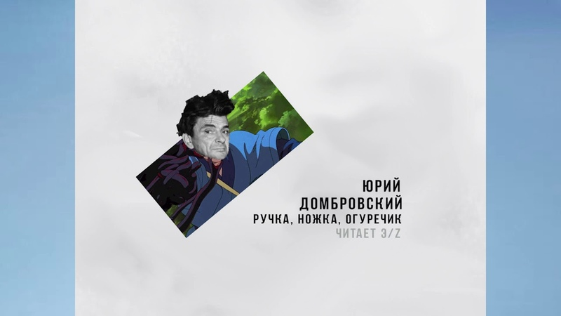 Юрий Домбровский Ручка ножка огуречик читает Э Z