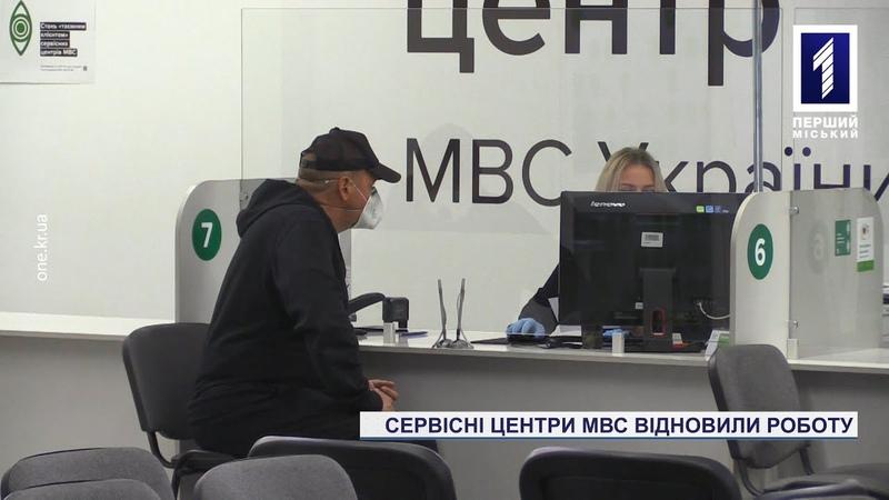 Сервісні центри МВС у Кривому Розі відновили роботу