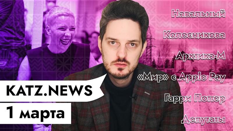 1 марта Колония Навального Россия горячая точка Мир вашему Айфону Футбобойкот