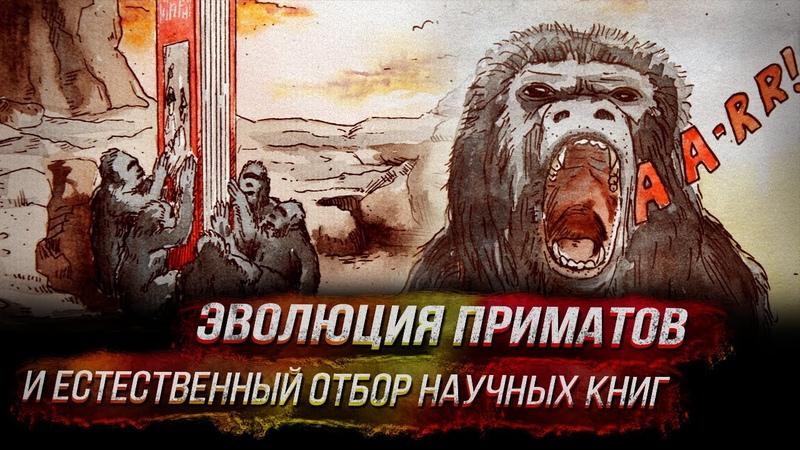 Эволюция приматов и естественный отбор научных книг