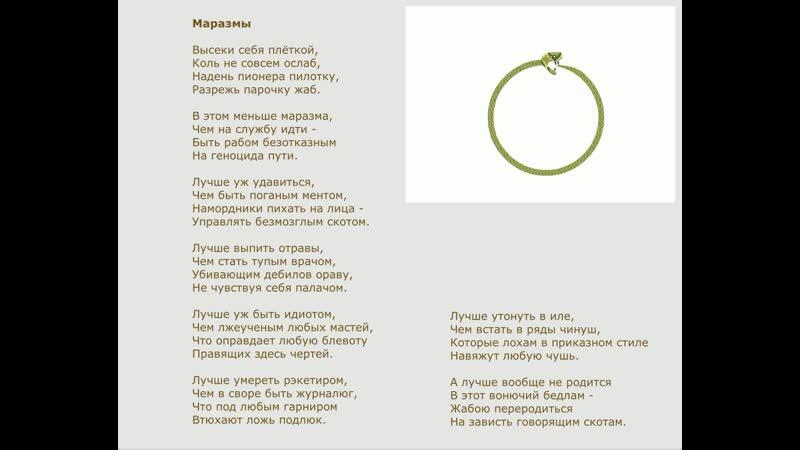 Стихотворение Маразмы