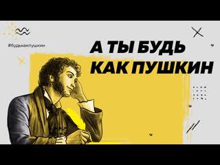 А ты будь как Пушкин!