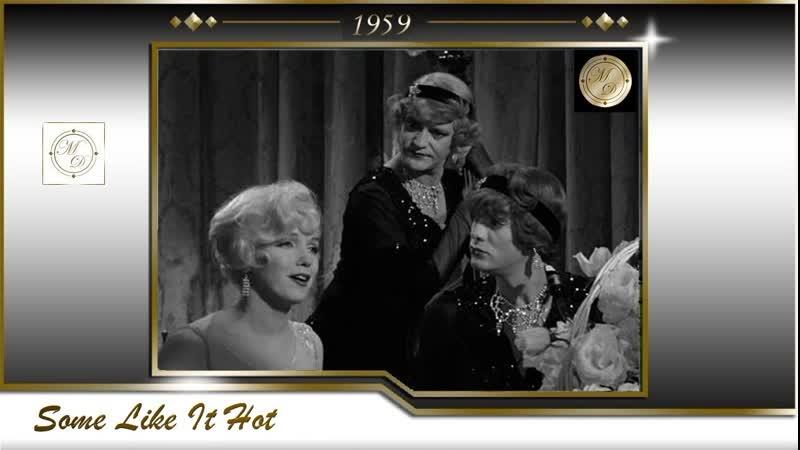 В джазе только девушки Some Like It Hot Билли Уайлдер Billy Wilder 1959 США