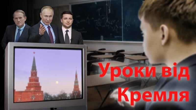 Уроки з Кремля. Як -уроки роблять з українських школярів юних путінців | Без цензури