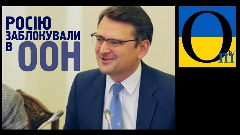 Україна ображає нещасну Росію - в ООН блокує, посіпак не легалізує...