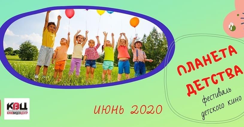 Сегодня стартовал областной фестиваль детского кино «Планета детства»