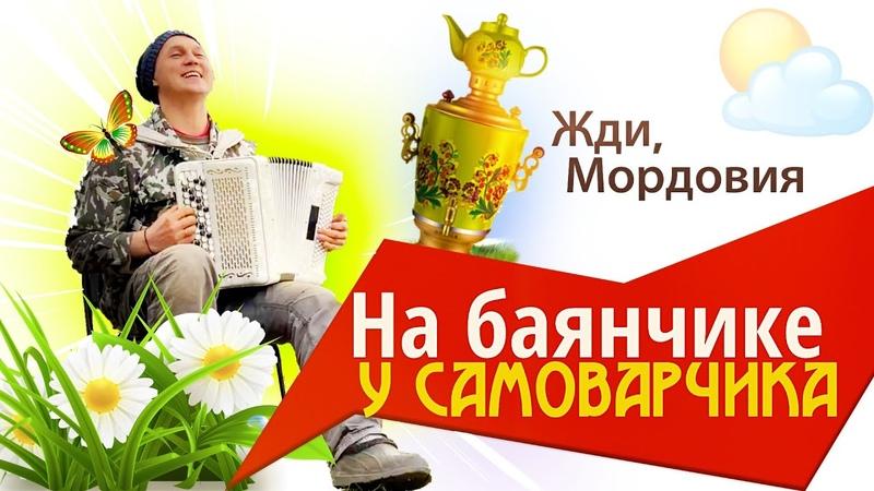 ПЕСНЯ НОМЕР ОДИН в Мордовии и не только Жди Мордовия