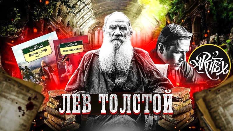 Толстой I Война и мир II Анна Каренина Исповедь литературоведа