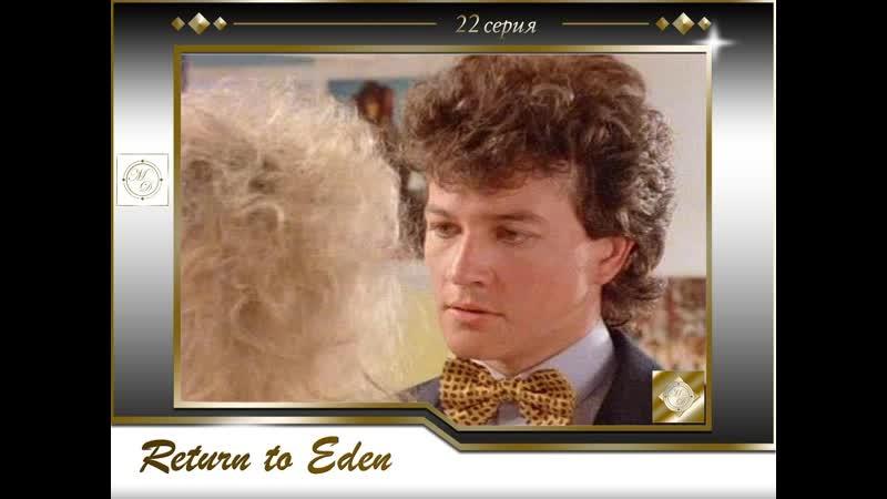 Return to Eden 2x19 Возвращение в Эдем 22 серия 1986