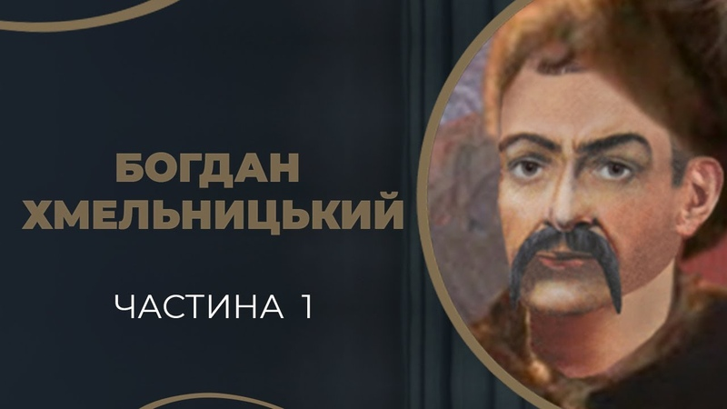 Богдан Хмельницький. Одруження молодого Богдана з Ганною Сомко ГРА ДОЛІ