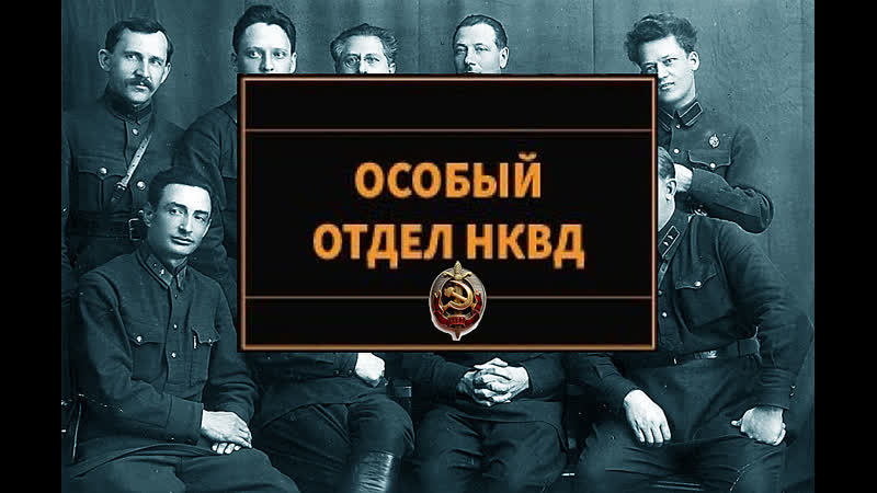 Особый отдел НКВД Оккультисты Лубянки