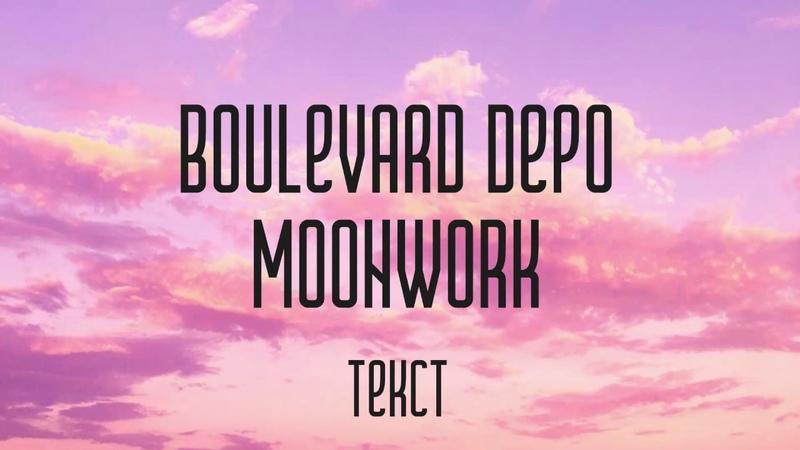 Boulevard Depo MOONWORK Текст Lyrics