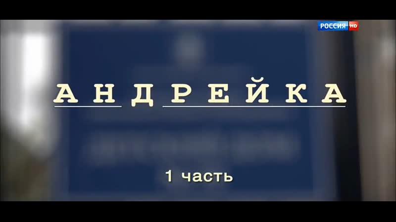 Сериал Андрейка 1 Часть 2012 HD
