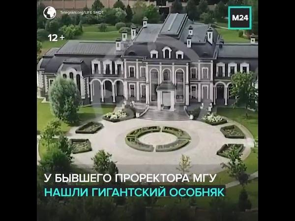 Штурм дворца спецназом! Роскошный особняк задержанного экс проректора МГУ попал на видео. Никогда