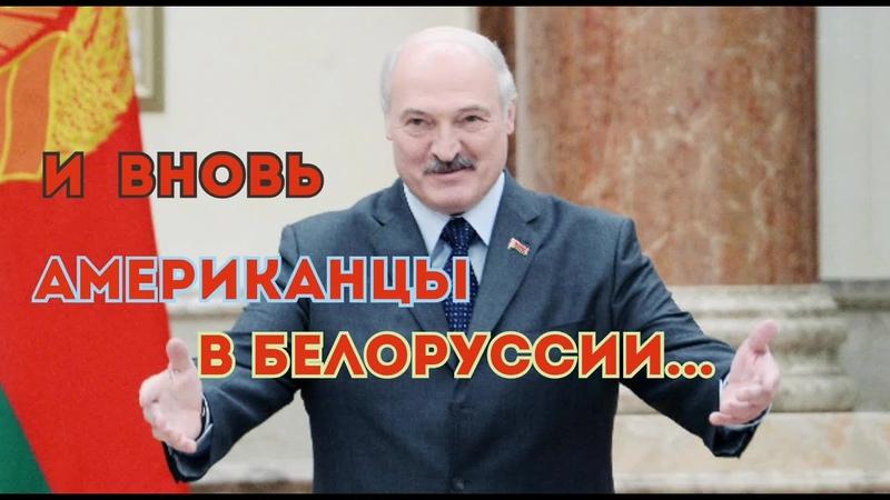 И вновь американцы в Белоруссии