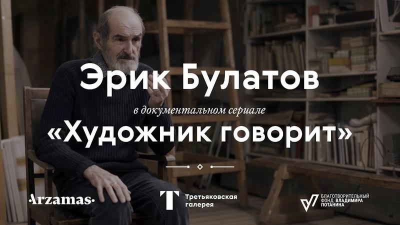 ЭРИК БУЛАТОВ Документальный сериал Художник говорит