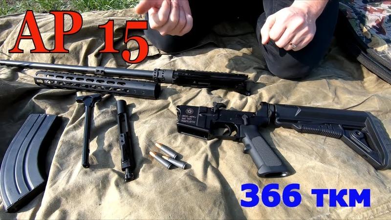 ПОЛНЫЙ ОБЗОР AR-15J в 366ткм калибре.