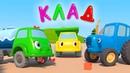 КЛАД - Синий трактор на детской площадке - Мультик про машинки и игры для детей