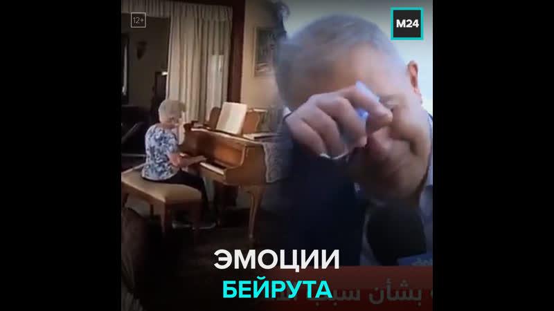 Жительница Бейрута играет на пианино в разрушенной квартире а губернатор города плачет Москва 24