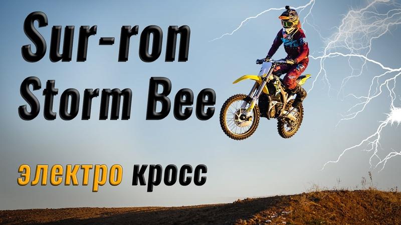 Электромотоцикл SURRON Shtorm Bee на КРОССОВОЙ ТРАССЕ Электро мотокросс