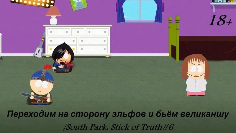 Переходим на сторону эльфов и бьём великаншуSouth Park Stick of Truth6