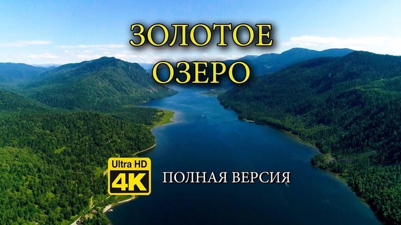ЗОЛОТОЕ ОЗЕРО ТЕЛЕЦКОЕ ОЗЕРО Алтай Полная версия горное озеро осень в горах туризм