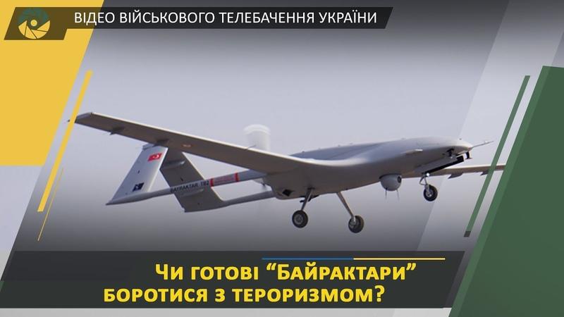 Байрактар ТБ2, Лелека-100 та ST-35 Грім на зборах операторів БпАК
