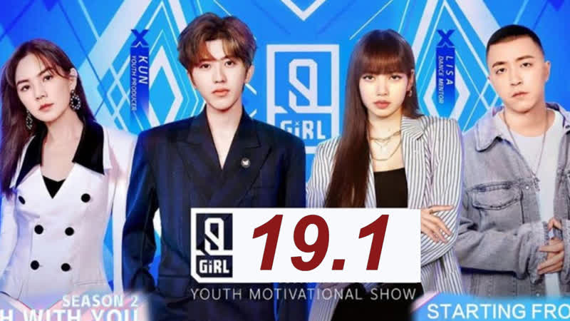 Idol Producer 3 Молодость всегда с тобой 2 - эп 19.1