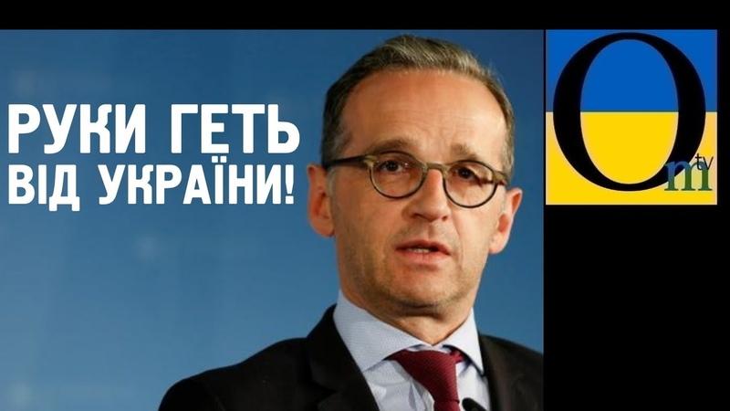 Німці вдарили по Кремлю Поверніть Крим і Донбас Україні тоді повернетесь у G7