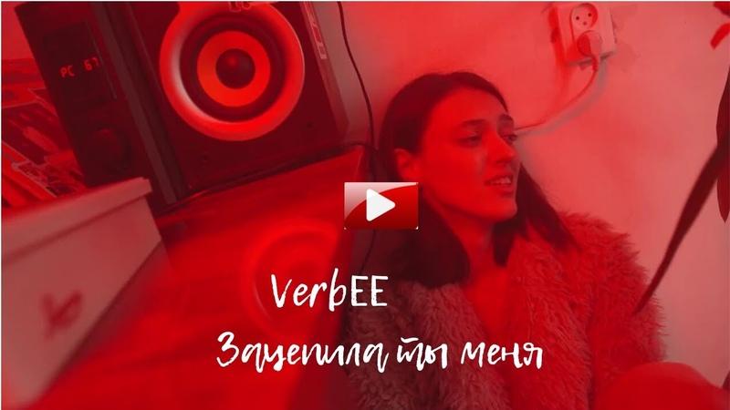 VERBEE Зацепила ты меня Вербицкий слушать музыку 2020