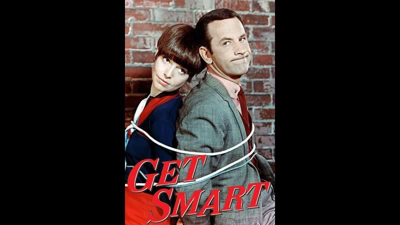 Напряги извилиныGet Smart 60 серия (1966)
