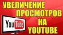 Как увеличить просмотры на YouTube. Сервис Вибум viboom Посев видео. Накрутка Ютуб.