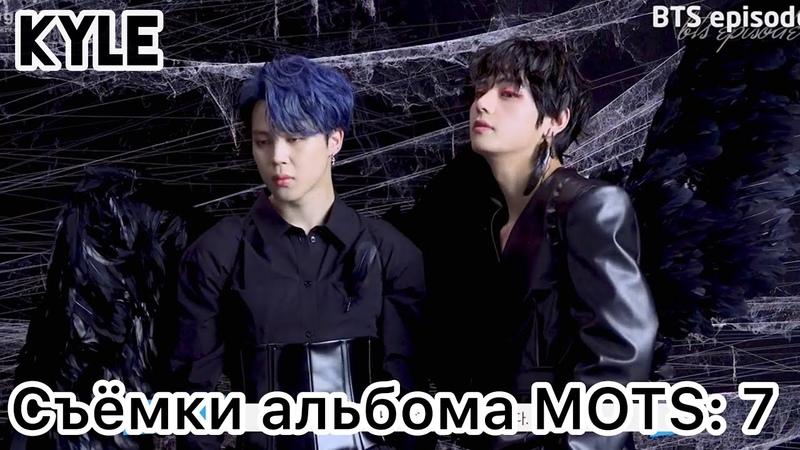 [Озвучка by Kyle] Съёмки MAP OF THE SOUL 7 Концепт-фото альбома BTS