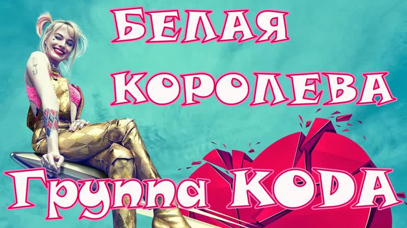 Группа KODA БЕЛАЯ КОРОЛЕВА