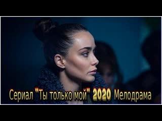 Ты только мой 1,2,3,4 серия (2020) Мелодрама