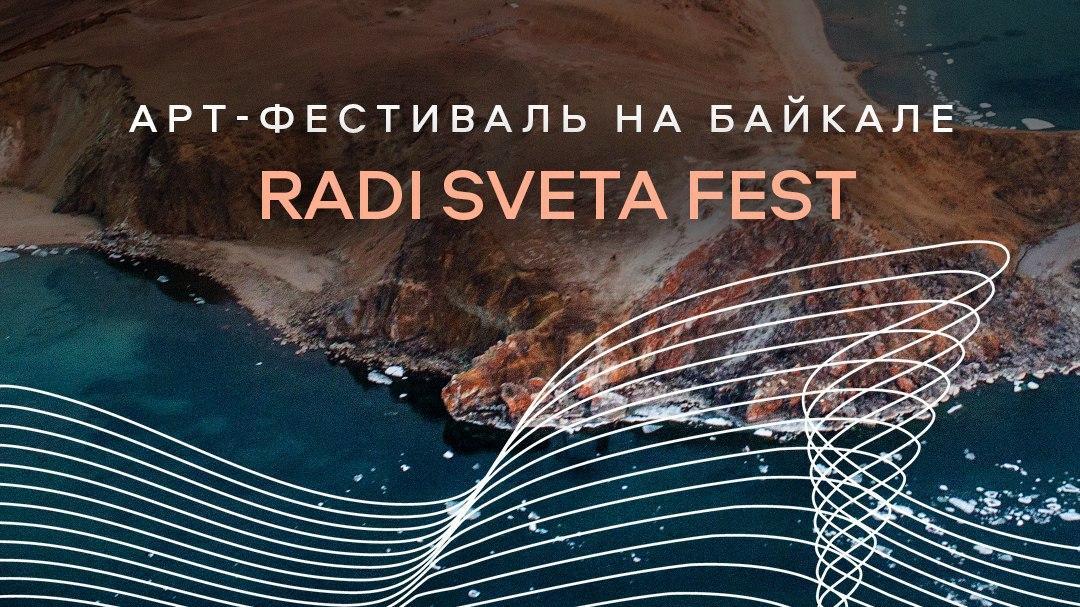 Арт-фестиваль RADI SVETA