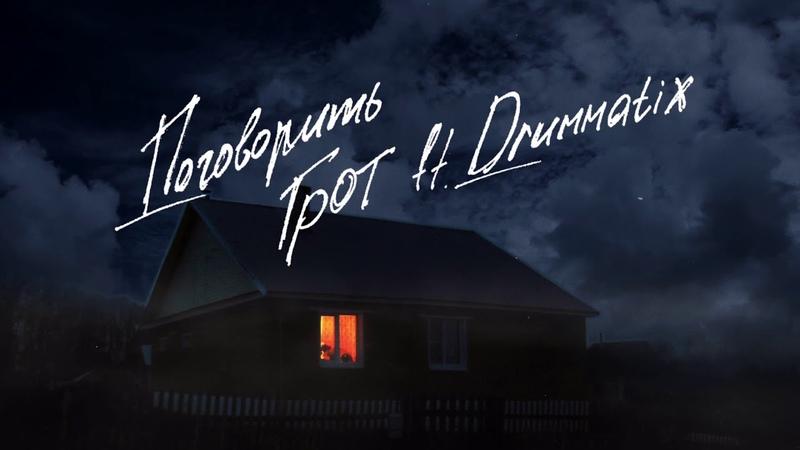 ГРОТ Поговорить feat DRUMMATIX Official Audio
