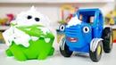 Синий трактор - Сказка про волшебный насос и как игрушки стали большими