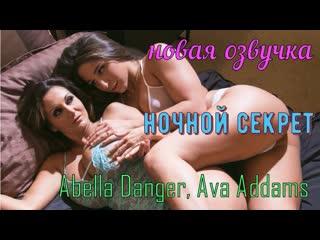 Abella Danger, Ava Addams - ночной секрет (русские, big tits, anal,brazzers, sex, porno,инцест мамка озвучка перевод на русском)