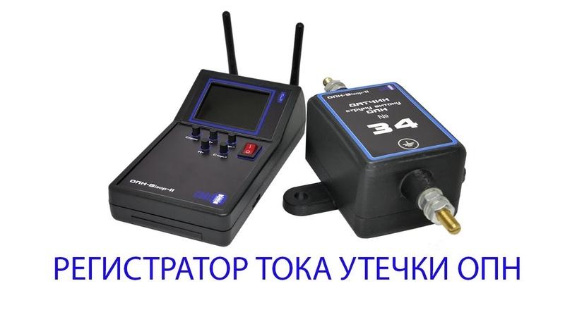 Беспроводный регистратор срабатывания ОПН с индикацией тока утечки ОПН-Визор-II