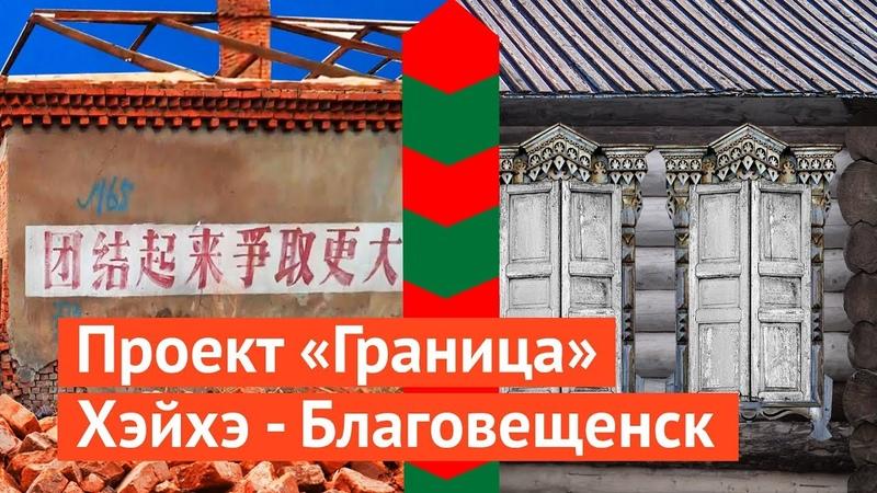 Граница России и Китая где круче панельные гетто