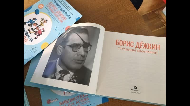 В день анимации в Курске вспоминали Бориса Дёжкина